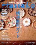 Hanako954横浜最新ガイド