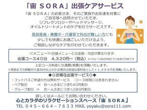 「宙 SORA」出張ケアサービス.jpg