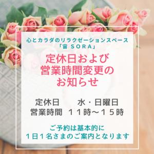 定休日よび営業時間変更のお知らせ.png