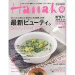 Hanako_No971